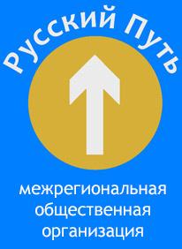 МОО «Русский Путь»
